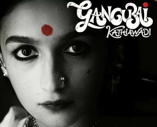 विवादों में घिरी 'Gangubai Kathiawadi', Alia Bhatt और Sanjay Leela Bhansali पर दर्ज हुआ केस