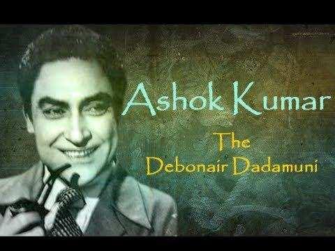 Ashok Kumar Birth Anniversary: अपनी एक्टिंग से बनाया हर किसी को अपना मुरीद, दादामुनि नाम से हुए मशहूर
