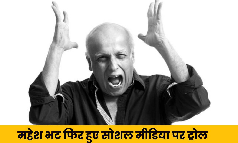 सोशल मीडिया पर पोस्ट करना महेश भट्ट को पड़ गया भारी, यूजर्स ने लगाई लताड़