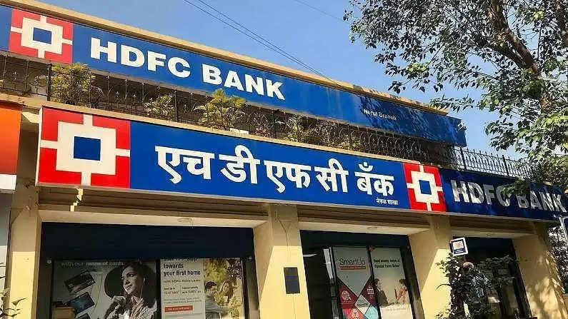 बेहतर वित्तीय सेवा के लिए लॉन्च किया एनएफओ, HDFC Mutual Fund का निवेशकों को तोहफा