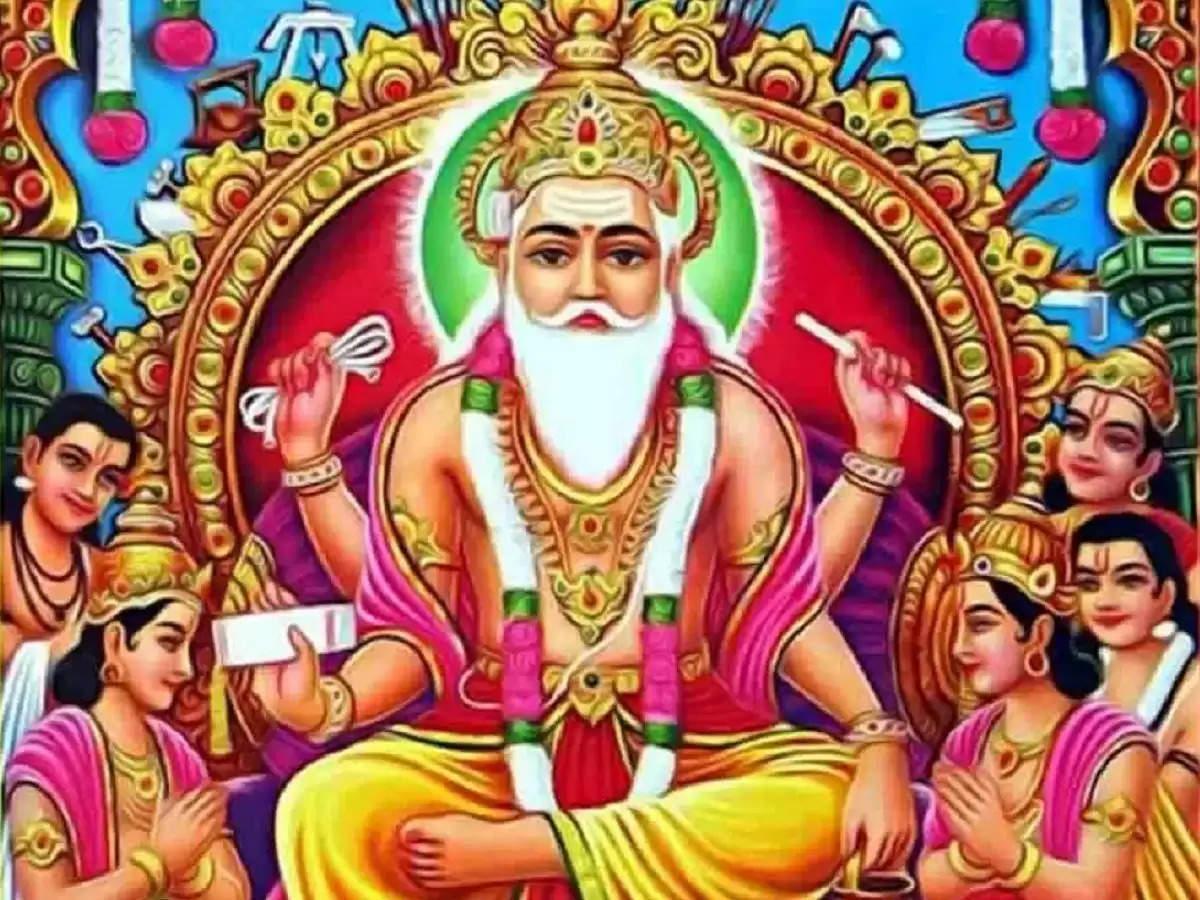 Vishwakarma Puja 2020: आज भी मनाया जा रहा विश्वकर्मा पूजा, जानिए शुभ मुहूर्त