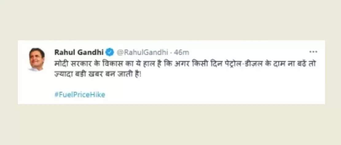 ईंधन की कीमतों को लेकर Rahul Gandhi ने मोदी सरकार पर साधा निशाना