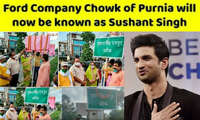 सुशांत सिंह राजपूत के नाम पर रखा गया सड़क और चौक का नाम