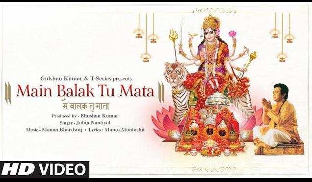 Jubin Nautiyal Main Balak Tu Mata: नवरात्रि के मौके पर रिलीज हुआ जुबिन नौटियाल की आवाज में मैं बालक तू माता शेरावालिए गाना