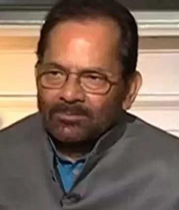 Pulwama कांग्रेस को कश्मीरियों से माफी मांगनी चाहिए: केन्दीय मंत्री मुख्तार अब्बास