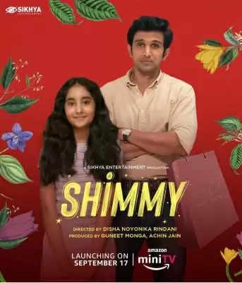 Prateek Gandhi की शॉर्ट फिल्म शिम्मी रिलीज करेगा आमेजॉन मिनी टीवी
