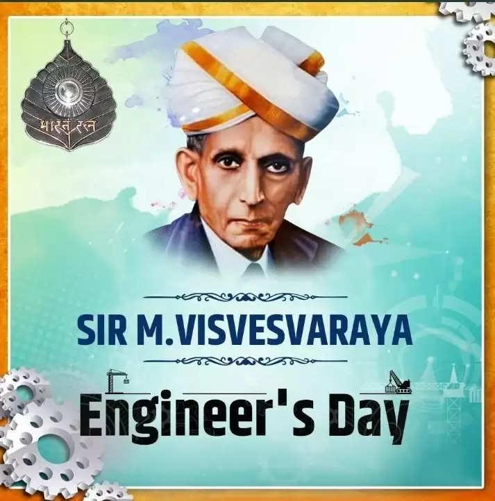इंजीनियर्स डे पर प्रधानमंत्री, उपराष्ट्रपति समेत कई गणमान्य लोगों ने दी शुभकामनाएं