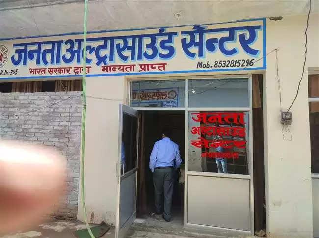 BAREILLY डीएम के आदेश पर दौड़े बरेली सीएमओ, फरीदपुर और शीशगढ़ अल्ट्रासाउंड सेंटरों पर मारा छापा, किया सील