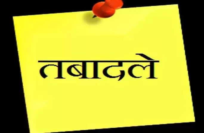 Raipur 21 आईएएस अधिकारियों में बड़ा फेरबदल