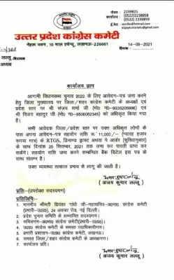 Congress ने यूपी में टिकट चाहने वालों से पार्टी खाते में 11 हजार रुपये जमा कराने को कहा