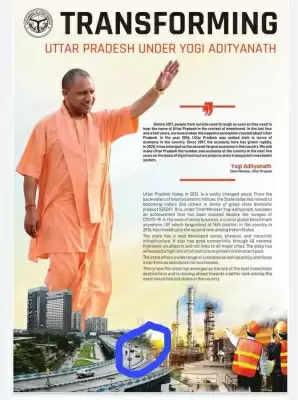 Uttar pradesh के विज्ञापन में कोलकाता फ्लाईओवर की तस्वीर लगाने जाने पर योगी की आलोचना