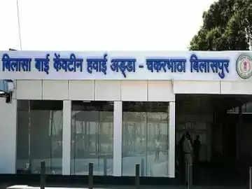 Bilaspur बिलासा एयरपोर्ट में नाइट लैंडिंग नहीं:संघर्ष समिति ने CM बघेल को लिखा पत्र